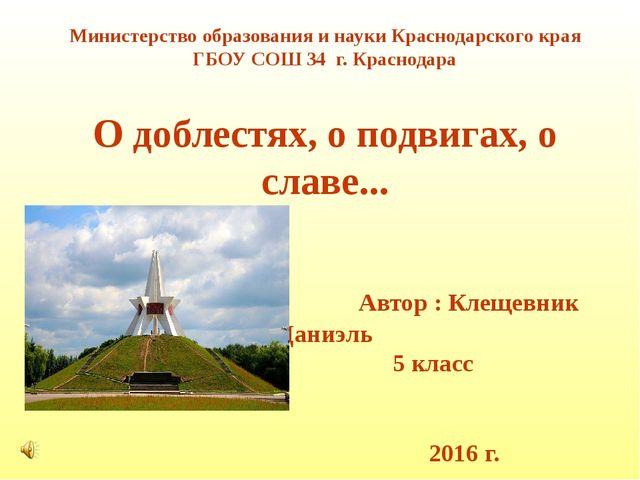 Министерство образования и науки Краснодарского края ГБОУ СОШ 34 г. Краснодар...