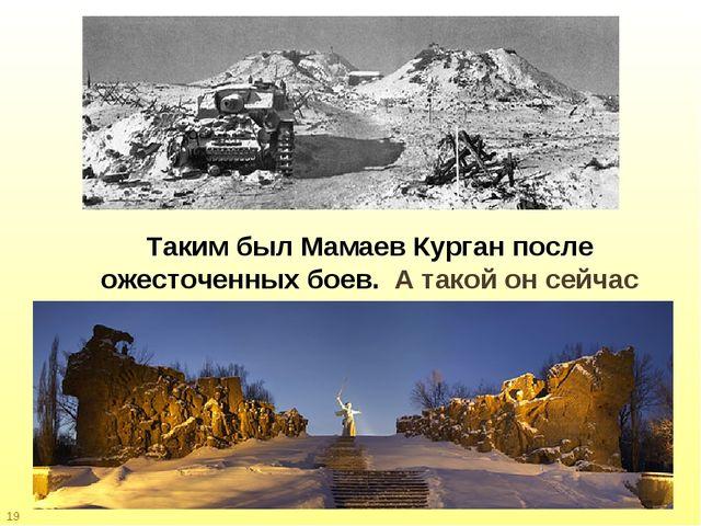 19 Таким был Мамаев Курган после ожесточенных боев. А такой он сейчас
