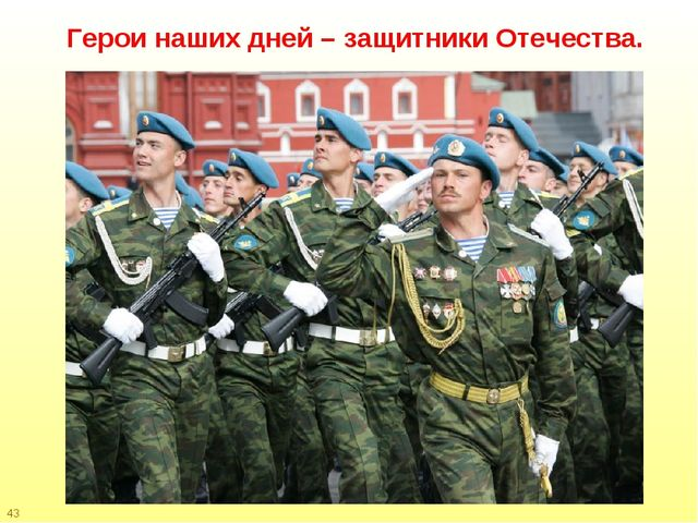 43 Герои наших дней – защитники Отечества.