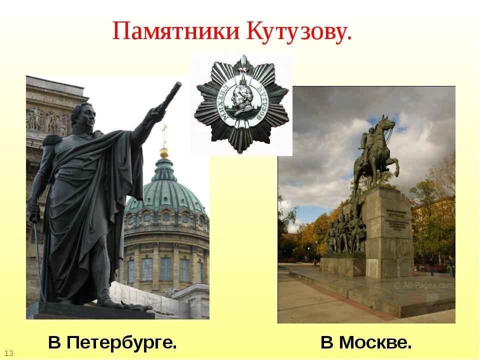 Памятники Кутузову. В Петербурге. В Москве. 13