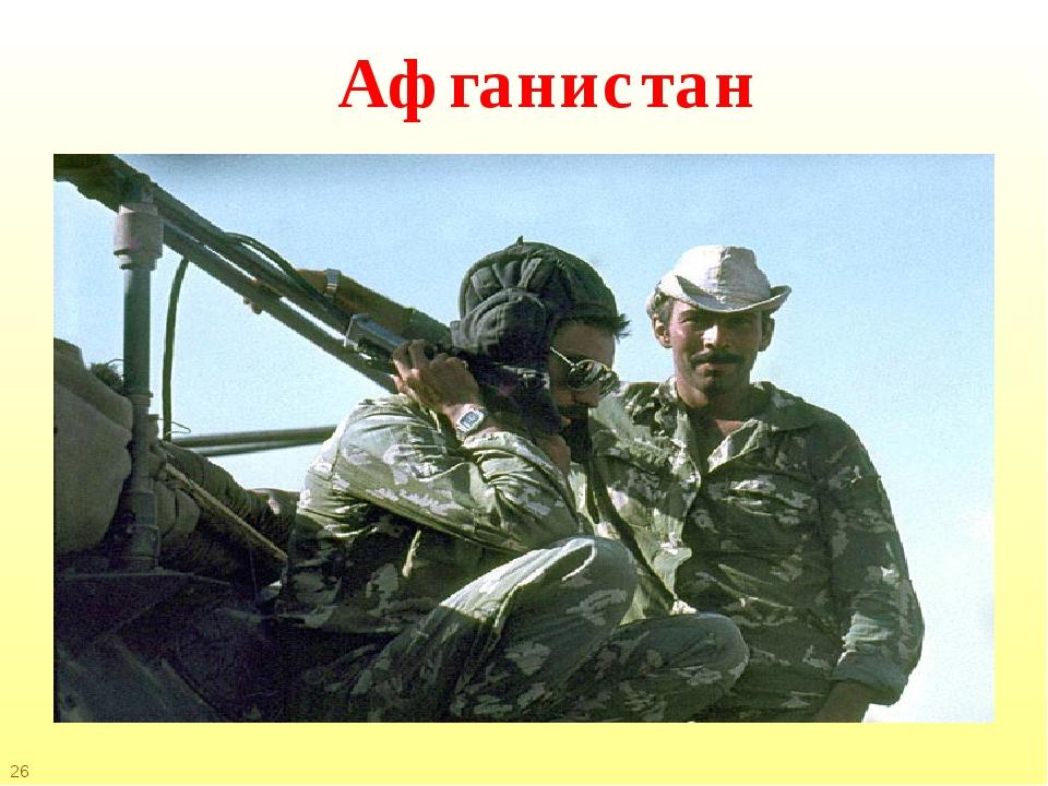 Афганистан 26