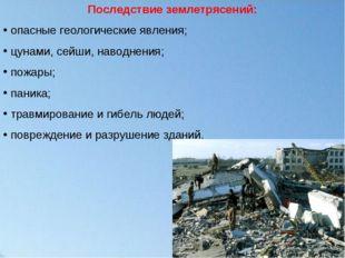 Последствие землетрясений: опасные геологические явления; цунами, сейши, наво