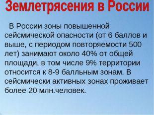 В России зоны повышенной сейсмической опасности (от 6 баллов и выше, с период