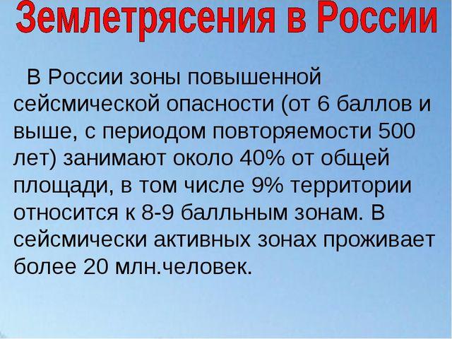 В России зоны повышенной сейсмической опасности (от 6 баллов и выше, с период...