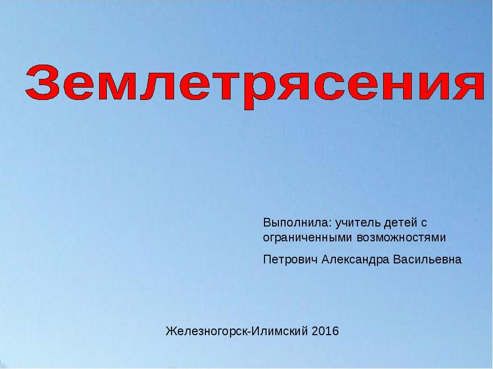 Выполнила: учитель детей с ограниченными возможностями Петрович Александра Ва...