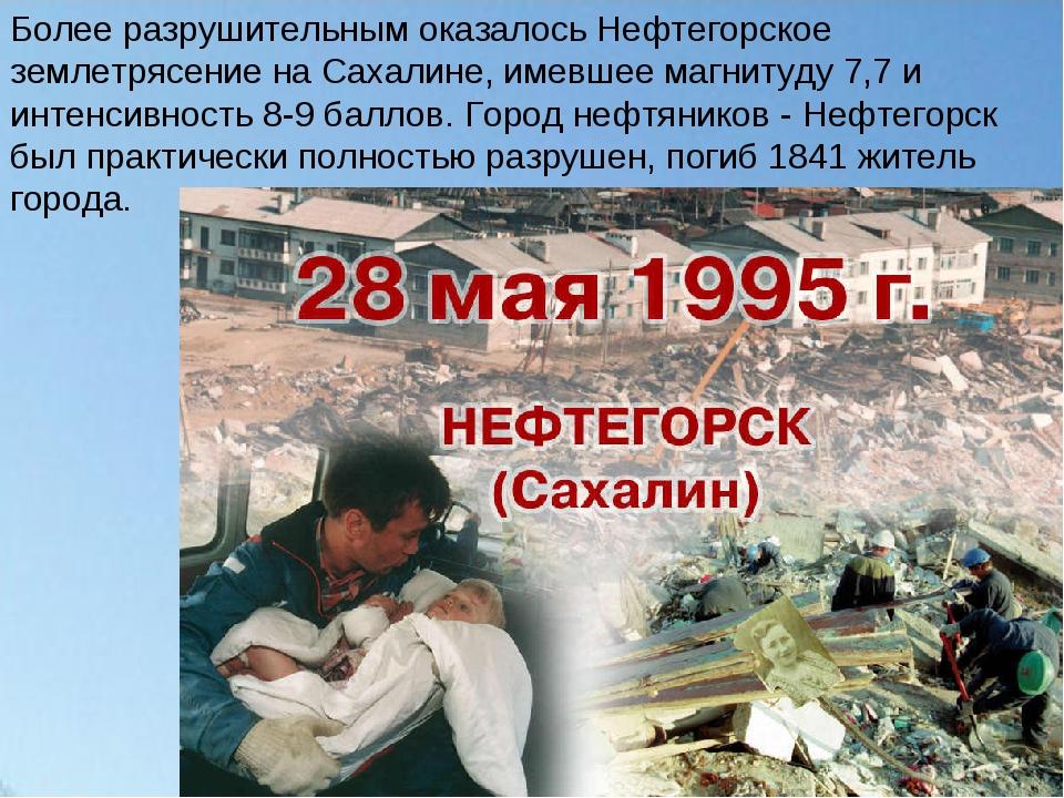 Более разрушительным оказалось Нефтегорское землетрясение на Сахалине, имевше...