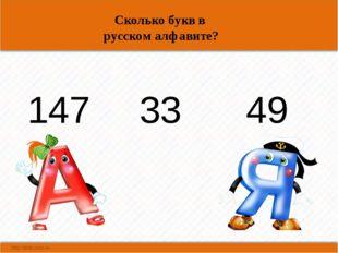 Сколько букв в русском алфавите? 147 33 49