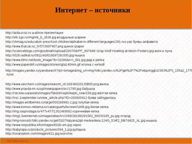Интернет – источники http://chmag.ru/education-preschool-children/alphabet-in...