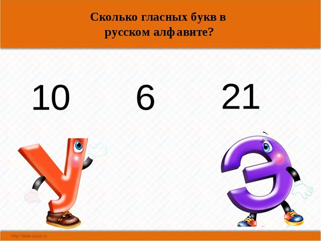 Сколько гласных букв в русском алфавите? 10 6 21