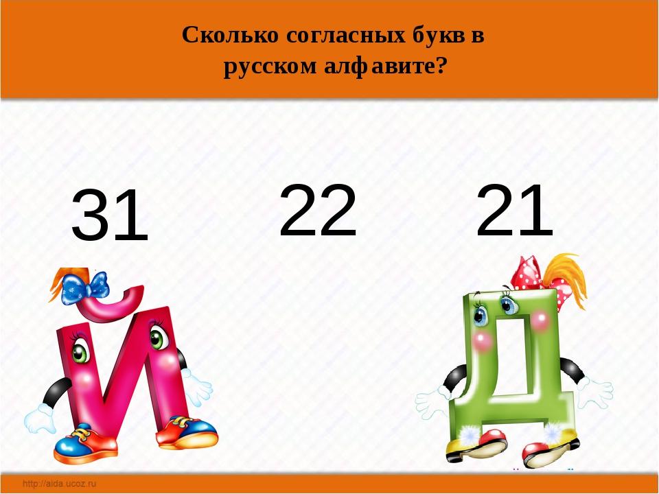 Сколько согласных букв в русском алфавите? 31 22 21