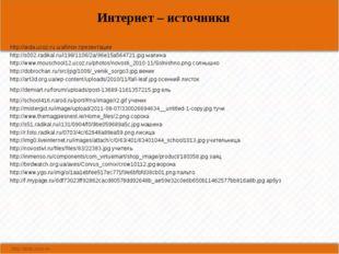 http://www.mouschool12.ucoz.ru/photos/novosti_2010-11/Solnishno.png солнышко