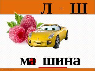 =  Ш Л м шина а