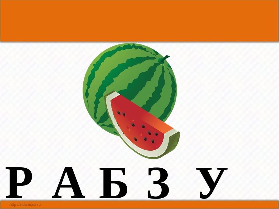 Р А Б З У