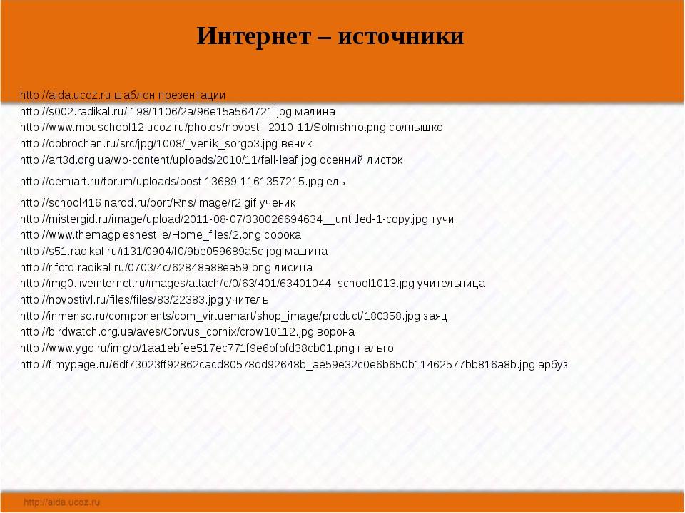 http://www.mouschool12.ucoz.ru/photos/novosti_2010-11/Solnishno.png солнышко...