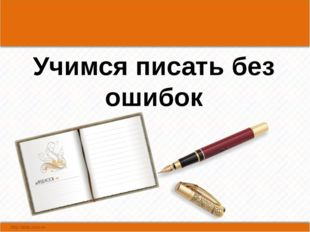 Учимся писать без ошибок