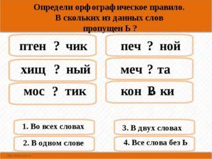 Определи орфографическое правило. В скольких из данных слов пропущен Ь ? птен