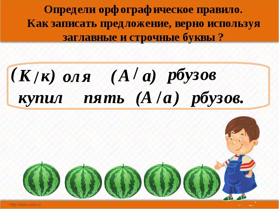 Определи орфографическое правило. Как записать предложение, верно используя з...