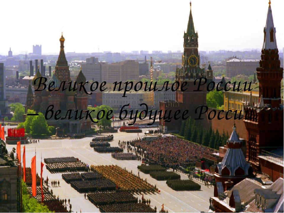 Великое прошлое России – великое будущее России.