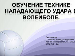 Presentation Title Subtitle or company info Составила: Гредасова Надежда Федо