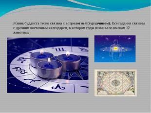 Жизнь буддиста тесно связана с астрологией (зурхачином). Все гадания связаны