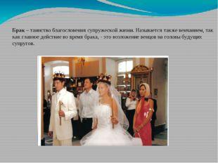 Брак – таинство благословения супружеской жизни. Называется также венчанием,