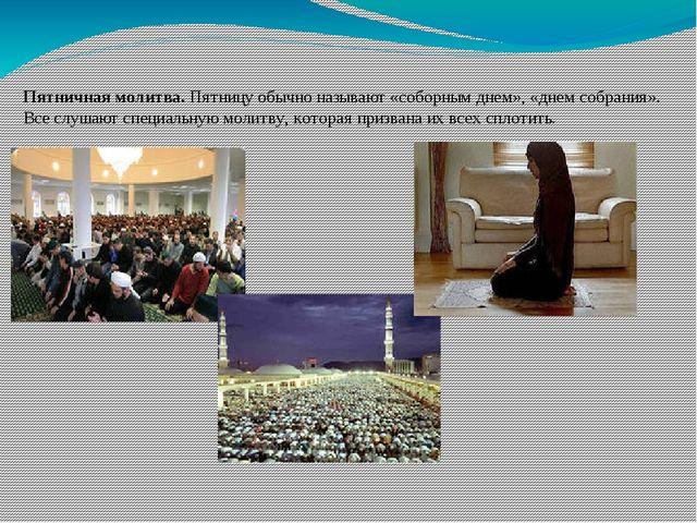 Пятничная молитва. Пятницу обычно называют «соборным днем», «днем собрания»....