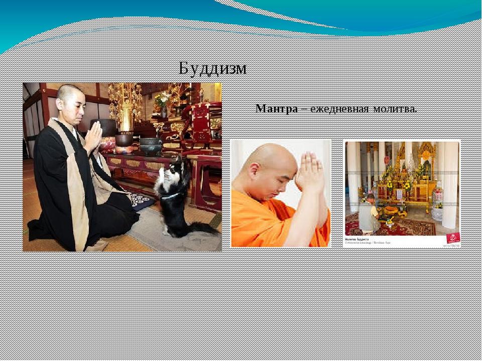 Буддизм Мантра – ежедневная молитва.
