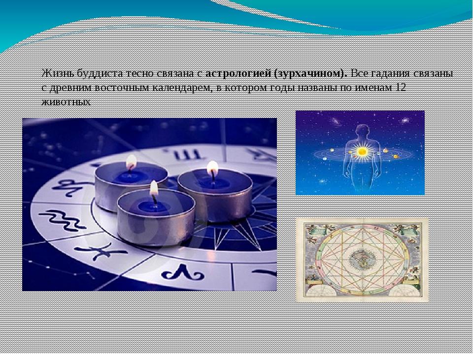 Жизнь буддиста тесно связана с астрологией (зурхачином). Все гадания связаны...