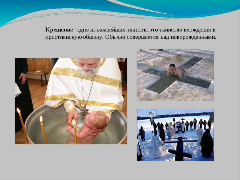 Крещение- одно из важнейших таинств, это таинство вхождения в христианскую об...
