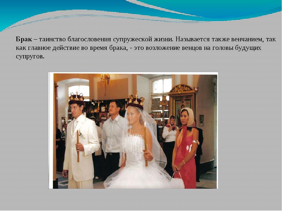Брак – таинство благословения супружеской жизни. Называется также венчанием,...