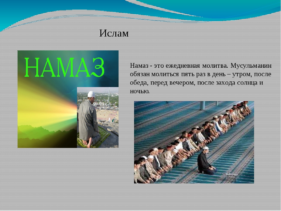 Ислам Намаз - это ежедневная молитва. Мусульманин обязан молиться пять раз в...
