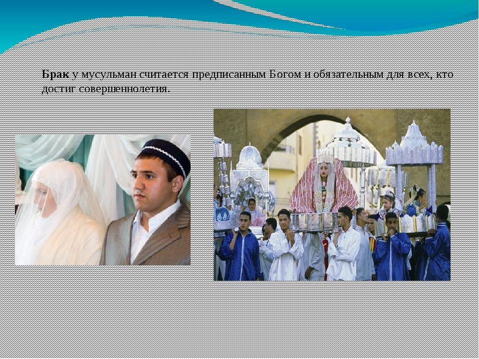 Брак у мусульман считается предписанным Богом и обязательным для всех, кто до...