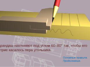 Карандаш наклоняют под углом 60–80° так, чтобы его острие касалось пера уголь