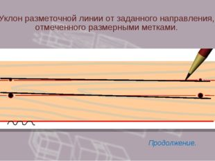 Уклон разметочной линии от заданного направления, отмеченного размерными метк