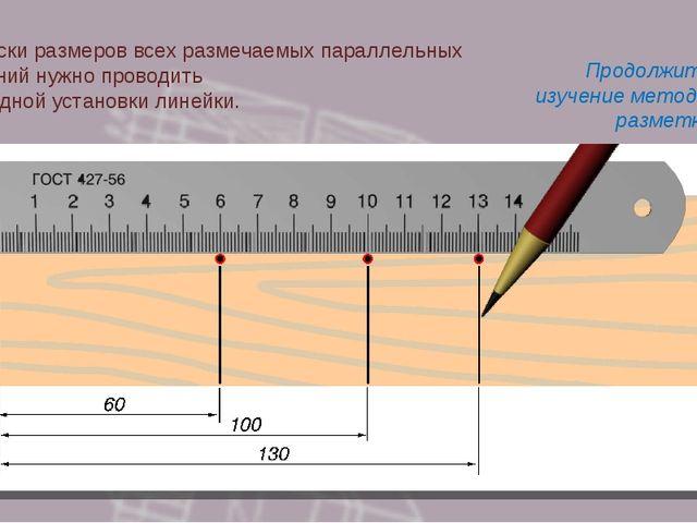 Риски размеров всех размечаемых параллельных линий нужно проводить с одной ус...