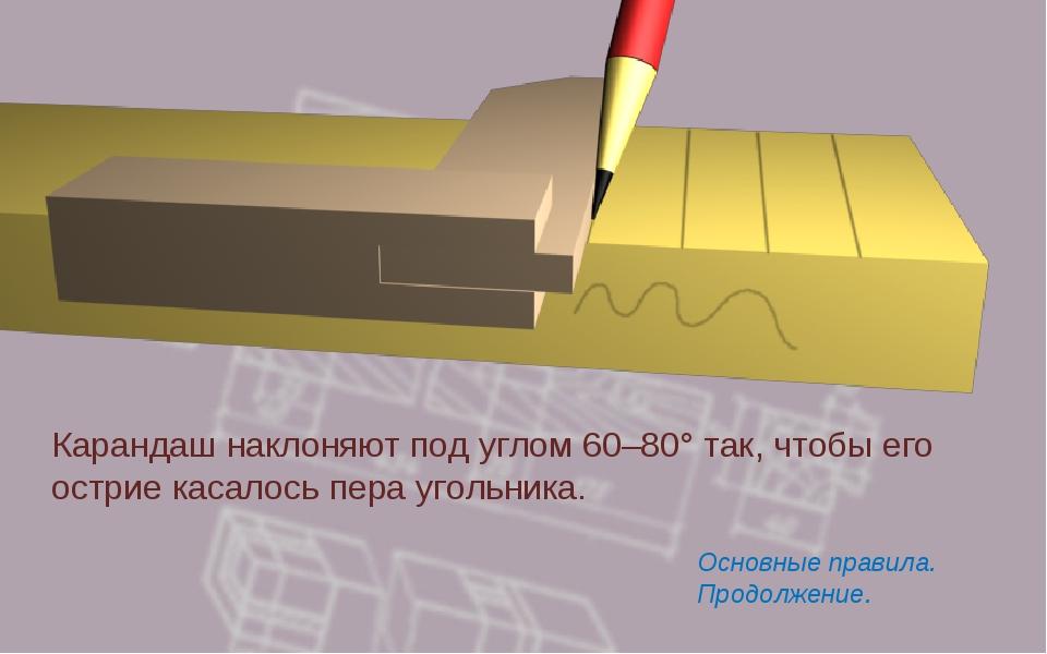 Карандаш наклоняют под углом 60–80° так, чтобы его острие касалось пера уголь...