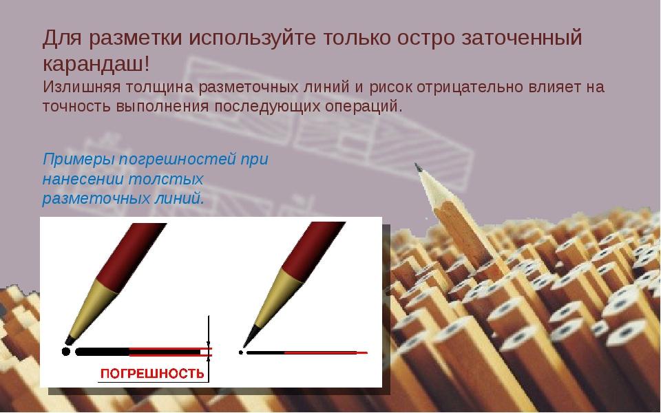 Для разметки используйте только остро заточенный карандаш! Излишняя толщина р...