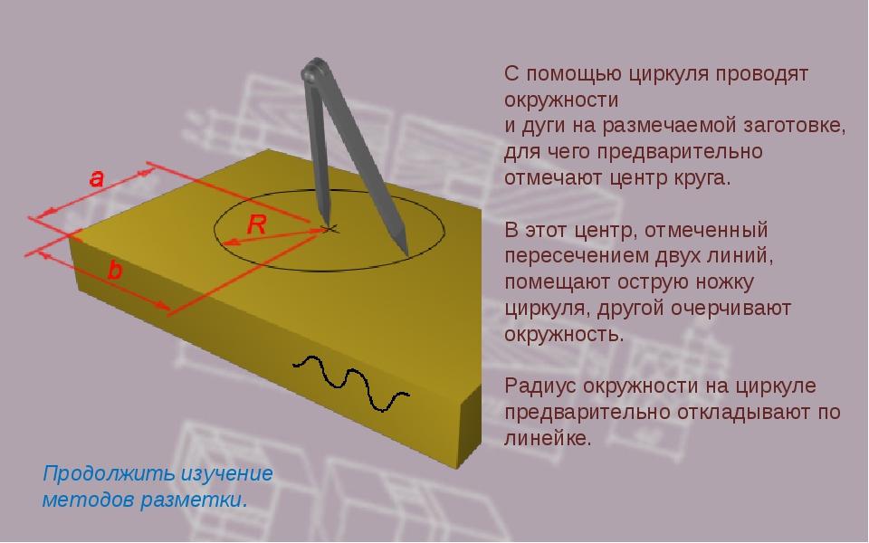 С помощью циркуля проводят окружности и дуги на размечаемой заготовке, для че...