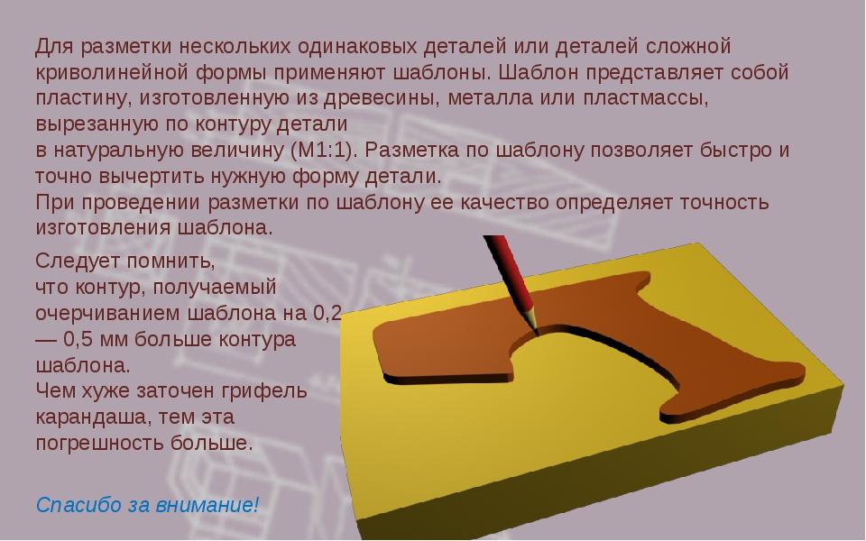 Для разметки нескольких одинаковых деталей или деталей сложной криволинейной...