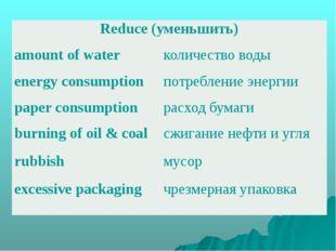 Reduce(уменьшить) amount of water количество воды energy consumption потребле