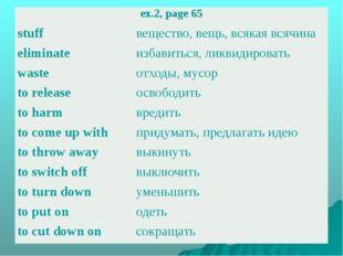 ex.2, page 65 stuff вещество, вещь, всякая всячина eliminate избавиться, ликв