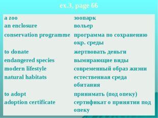 ex.3, page 66 azoo anenclosure зоопарк вольер conservationprogramme программа