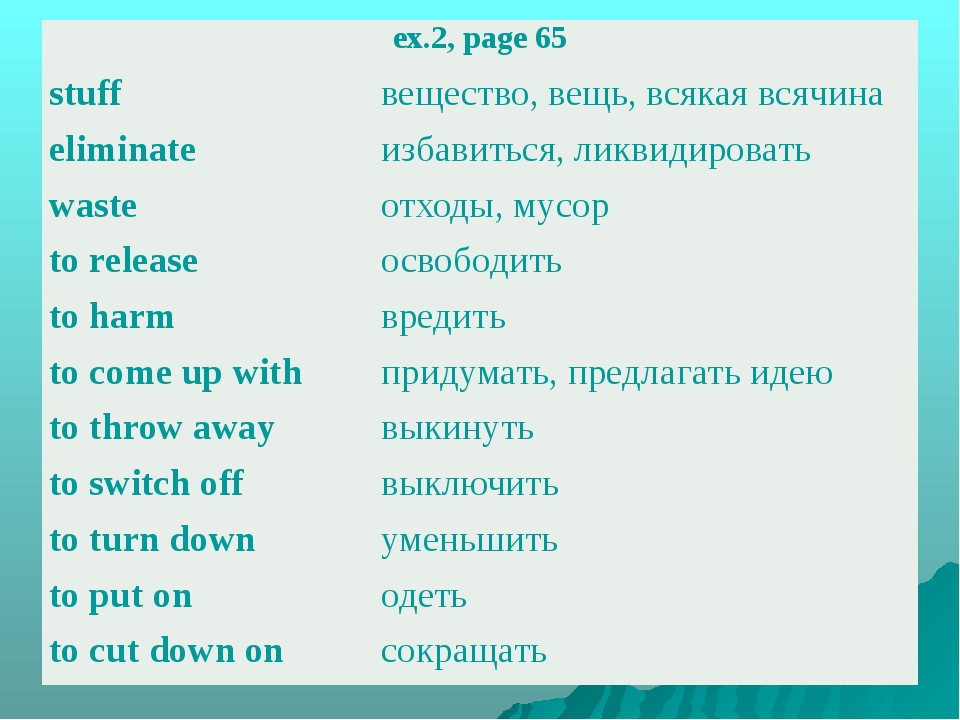 ex.2, page 65 stuff вещество, вещь, всякая всячина eliminate избавиться, ликв...