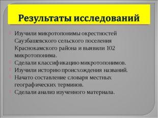 Изучили микротопонимы окрестностей Саузбашевского сельского поселения Краснок