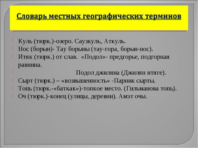 Куль (тюрк.)-озеро. Саузкуль, Аткуль. Нос (борын)- Тау борыны (тау-гора, боры...