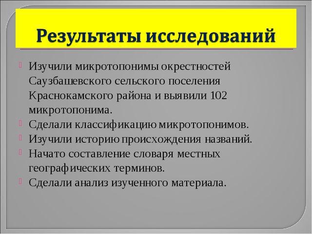 Изучили микротопонимы окрестностей Саузбашевского сельского поселения Краснок...
