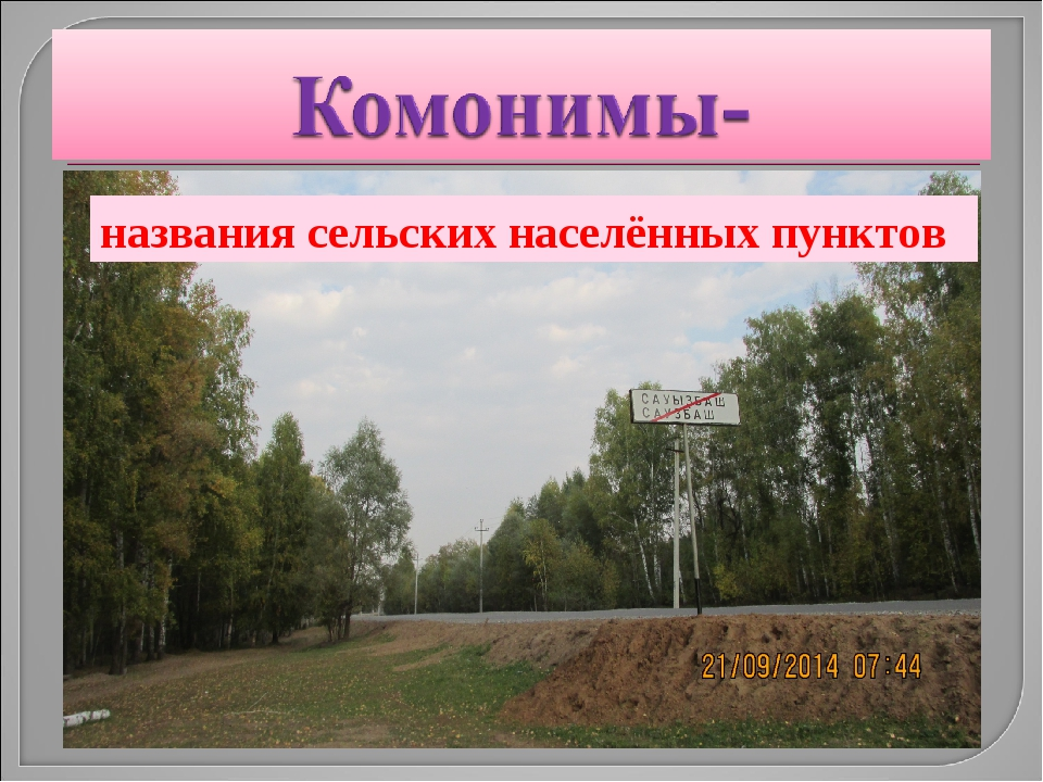 названия сельских населённых пунктов