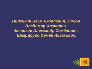 Виленкин Наум Яковлевич, Жохов Владимир Иванович, Чесноков Александр Семёнови