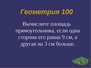 Геометрия 100 Вычислите площадь прямоугольника, если одна сторона его равна 9