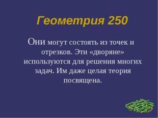 Геометрия 250 Они могут состоять из точек и отрезков. Эти «дворяне» использую